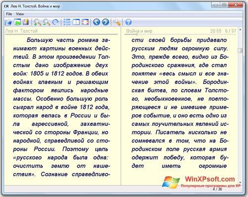 Скриншот программы Cool Reader для Windows XP