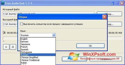 Скриншот программы Free Audio Dub для Windows XP