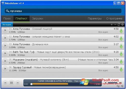 Скриншот программы VKAudioSaver для Windows XP