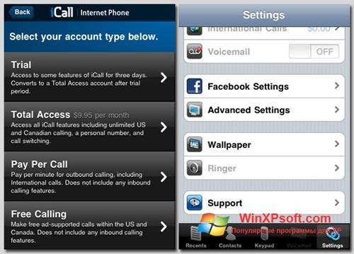 Скриншот программы iCall для Windows XP