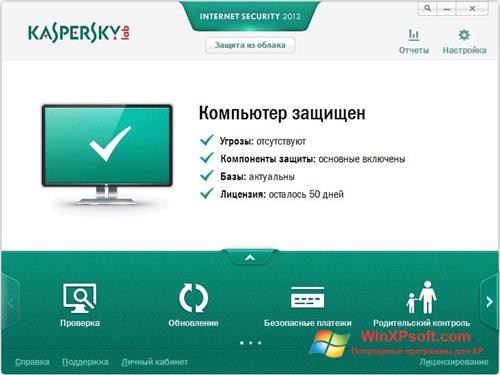 Скриншот программы Kaspersky Internet Security для Windows XP