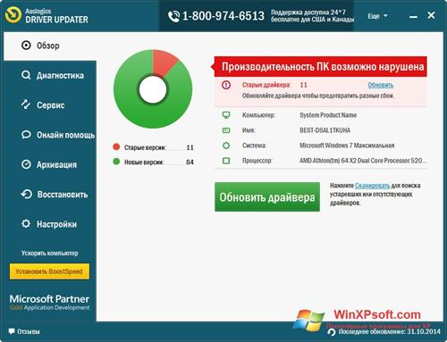 Скриншот программы Auslogics Driver Updater для Windows XP