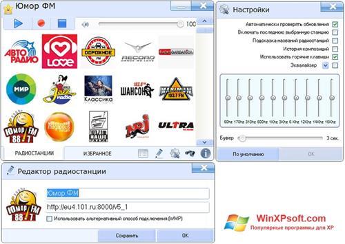 Скриншот программы Радиоточка Плюс для Windows XP