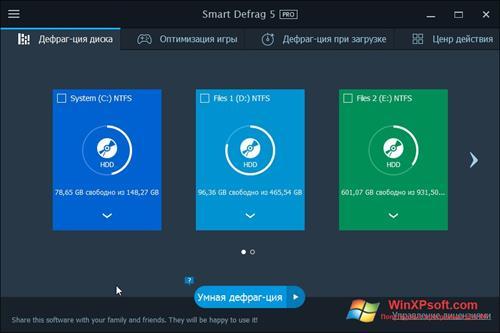 Скриншот программы Smart Defrag для Windows XP