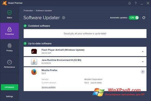 Скриншот программы AvastPremier для Windows XP