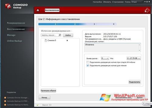 Скриншот программы Comodo BackUp для Windows XP