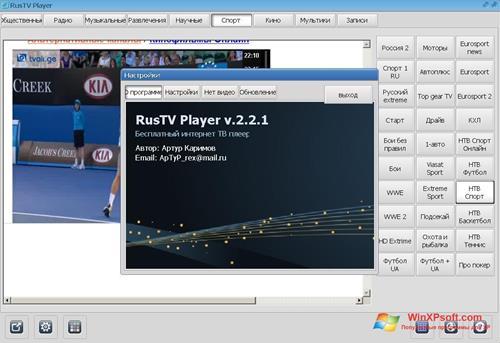 Скриншот программы RusTV Player для Windows XP