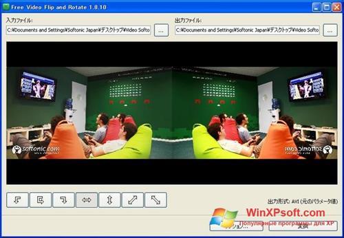 Скриншот программы Free Video Flip and Rotate для Windows XP