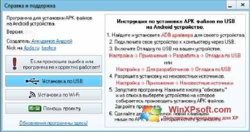 Скриншот программы InstAllAPK для Windows XP