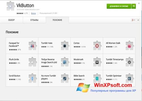 Скриншот программы VkButton для Windows XP