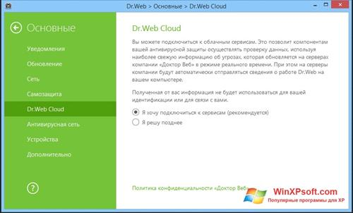 Скриншот программы Dr.Web Security Space для Windows XP