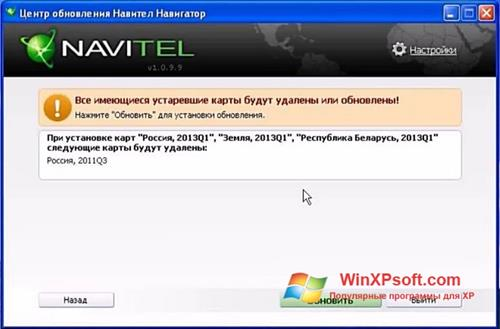 Скриншот программы Navitel Navigator Update Center для Windows XP