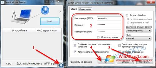 Скриншот программы Switch Virtual Router для Windows XP