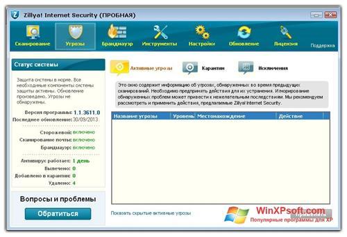 Скриншот программы Zillya! для Windows XP