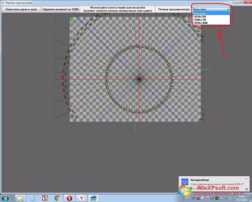 Скриншот программы PlayClaw для Windows XP