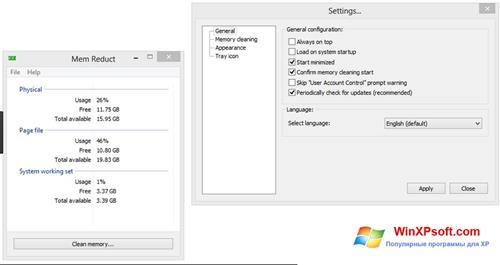 Скриншот программы Mem Reduct для Windows XP