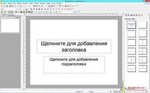 Скриншот программы SoftMaker Office для Windows XP