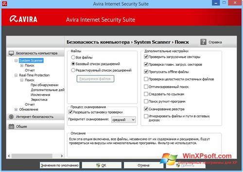 Скриншот программы Avira для Windows XP