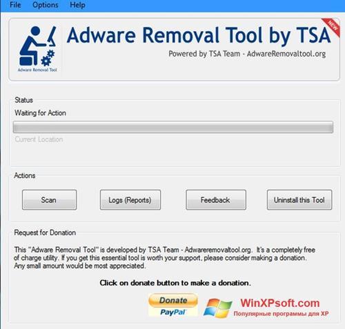 Скриншот программы Adware Removal Tool для Windows XP