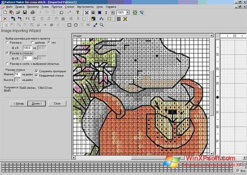 Скриншот программы Pattern Maker для Windows XP
