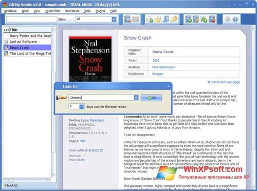 Скриншот программы All My Books для Windows XP