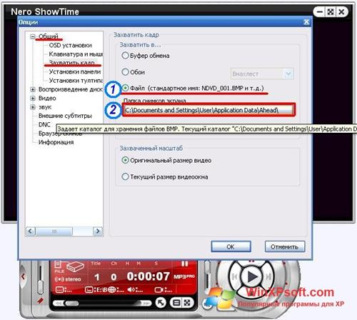 Скриншот программы Nero ShowTime для Windows XP