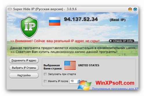 Скриншот программы Super Hide IP для Windows XP