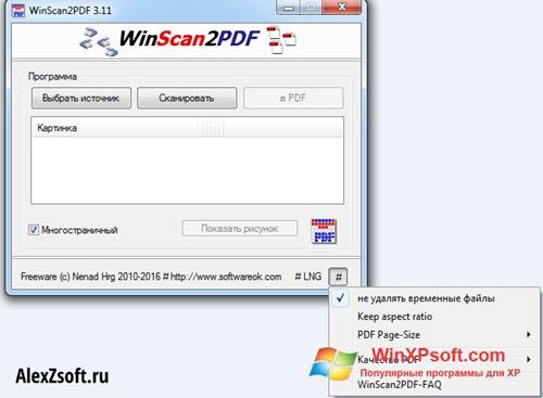 Скриншот программы WinScan2PDF для Windows XP