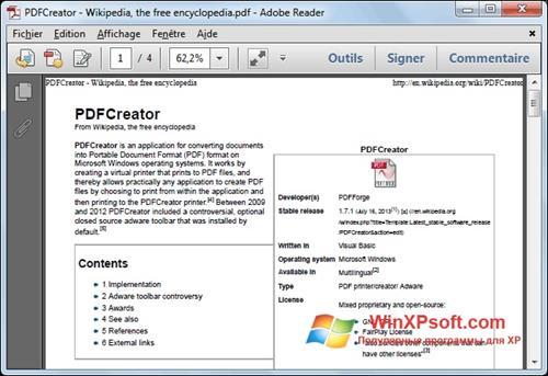 Скриншот программы PDFCreator для Windows XP