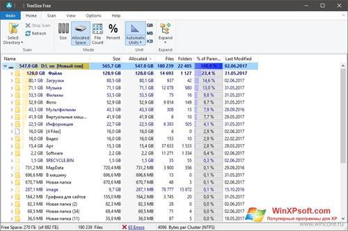 Скриншот программы TreeSize Free для Windows XP