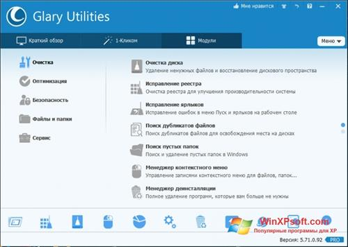 Скриншот программы Glary Utilities для Windows XP