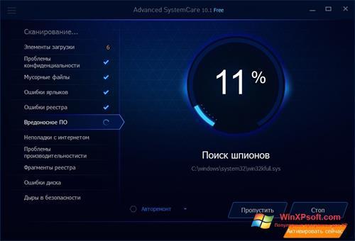 Скриншот программы Advanced SystemCare Free для Windows XP