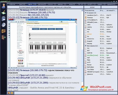 Скриншот программы CommFort для Windows XP