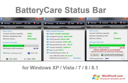 Скриншот программы BatteryCare для Windows XP