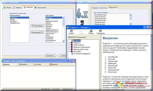 Скриншот программы Pragma для Windows XP