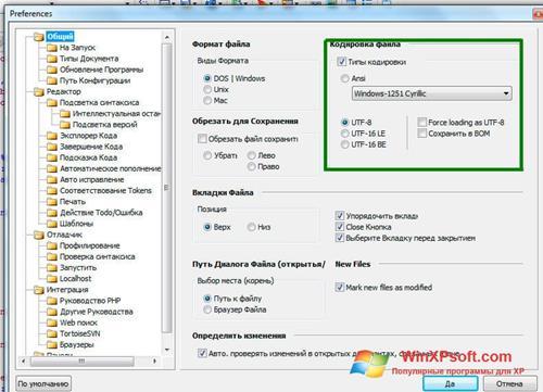 Скриншот программы phpDesigner для Windows XP