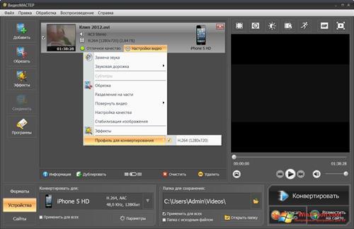 Скриншот программы ВидеоМАСТЕР для Windows XP
