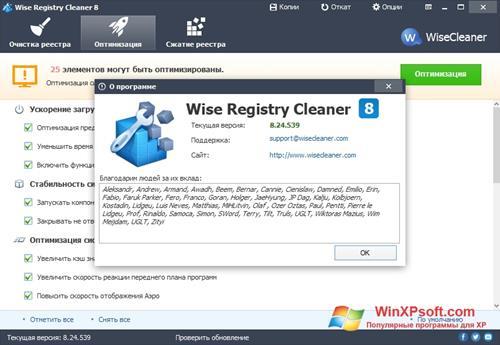 Скриншот программы Wise Registry Cleaner для Windows XP