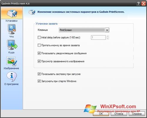 Скриншот программы Gadwin PrintScreen для Windows XP