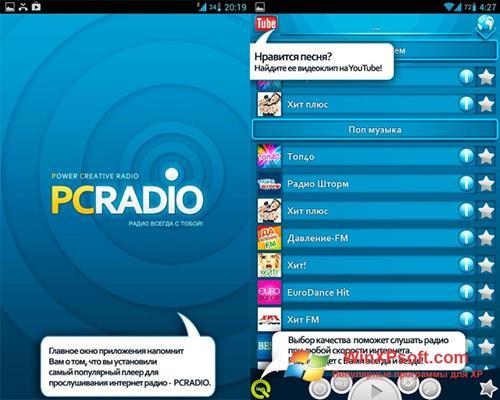 Скриншот программы PC RADIO для Windows XP