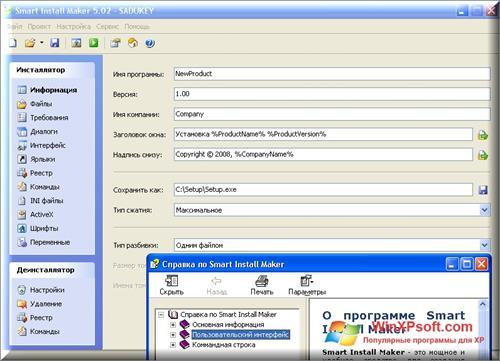 Скриншот программы Smart Install Maker для Windows XP