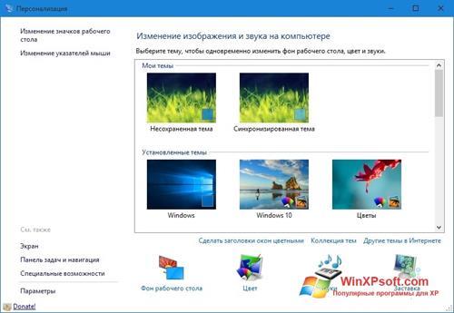 Скриншот программы Personalization Panel для Windows XP