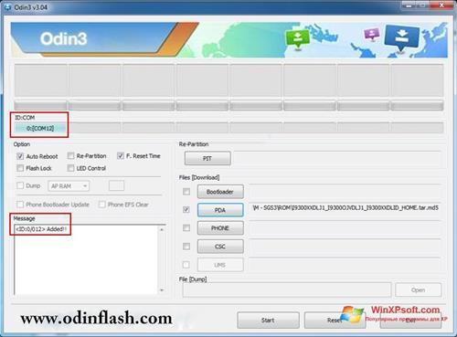 Скриншот программы Odin для Windows XP