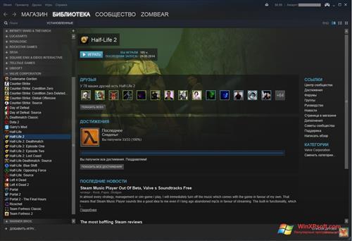 Скриншот программы Steam для Windows XP