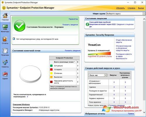 Скриншот программы Symantec Endpoint Protection для Windows XP