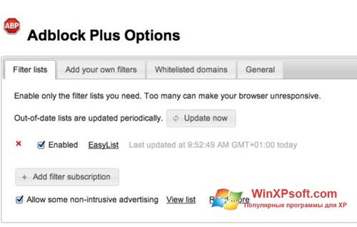Скриншот программы Adblock Plus для Windows XP