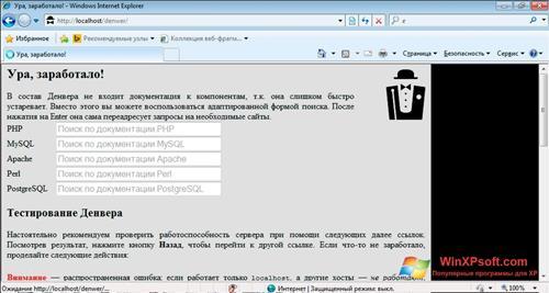 Скриншот программы Denwer для Windows XP