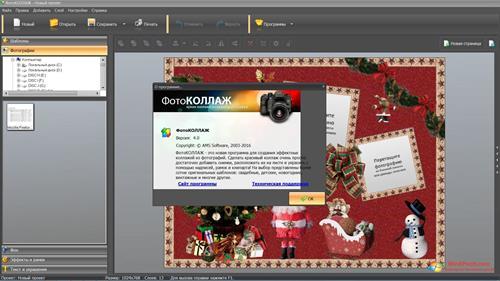 Скриншот программы ФотоКОЛЛАЖ для Windows XP
