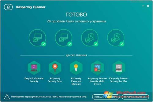 Скриншот программы Kaspersky Cleaner для Windows XP