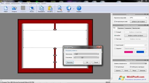 Скриншот программы Мастер Коллажей для Windows XP